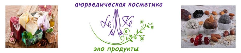 LeKo - аюрведическая косметика, эко-продукты